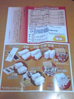 芥川製菓の通販