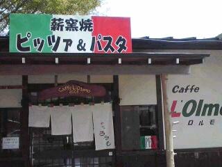 カフェ ロルモ