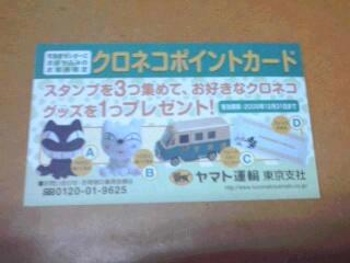 クロネコヤマトのポイントカード