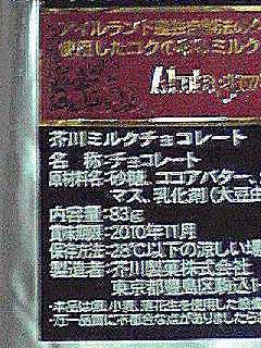 芥川ハイミルクチョコレート