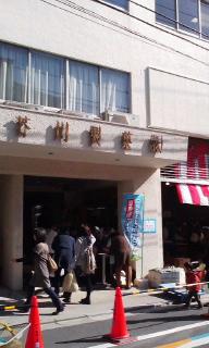 芥川製菓のアウトレットセール