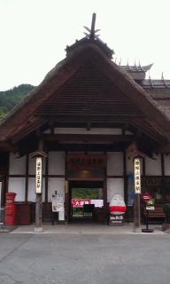 茅葺き屋根の駅
