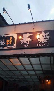 那須町 寿楽